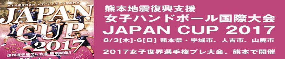 banner_JapanCup