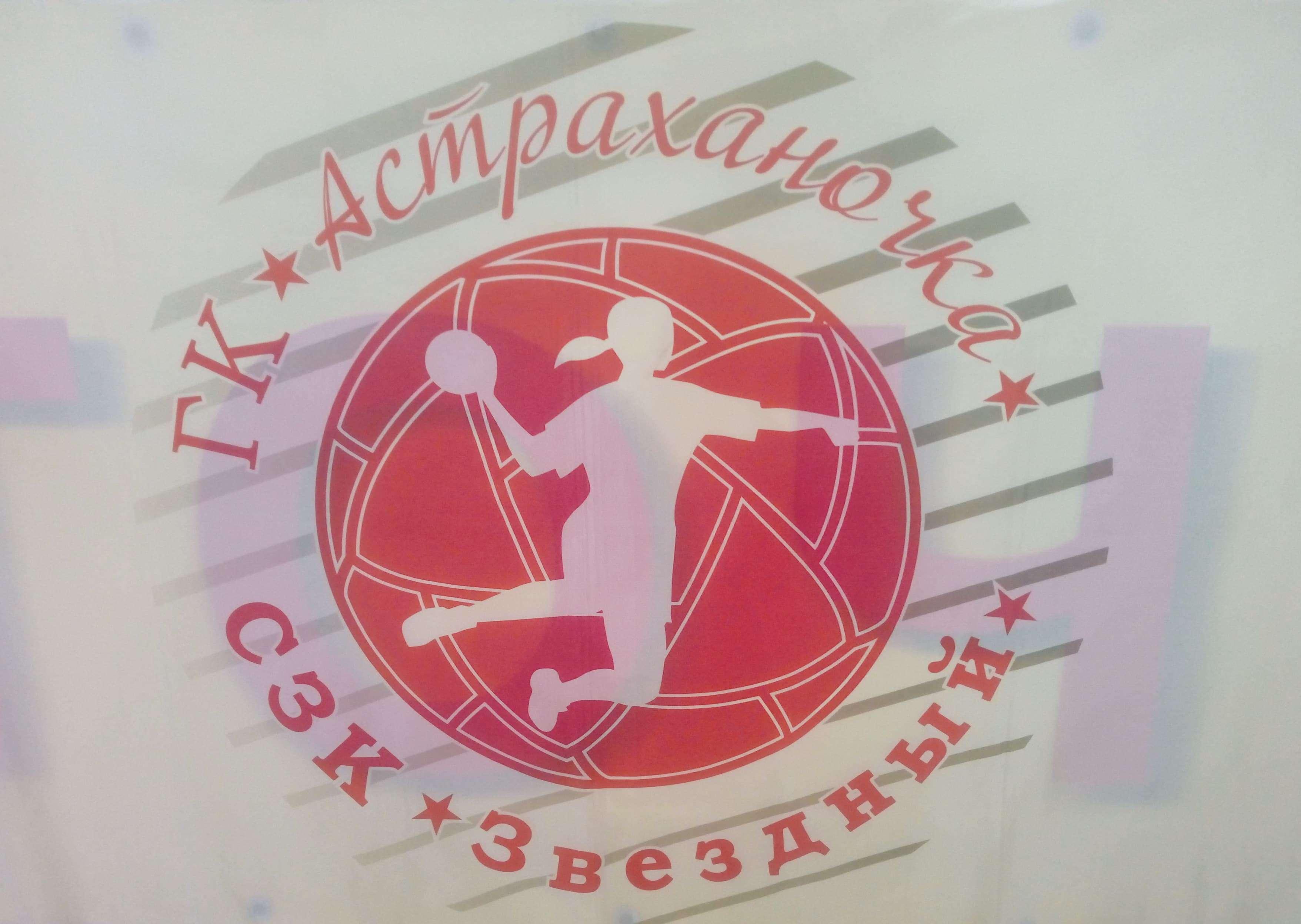 logo_ astrachanoczka